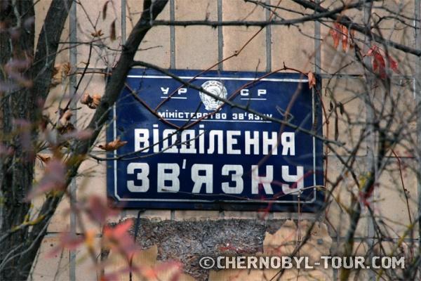 Отделение связи, почта в г. Припять